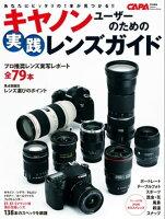 キヤノンユーザーのための実践レンズガイド