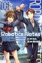 ROBOTICS NOTES / 6【電子書籍】 浅川圭司