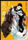 北の舞姫 芙蓉千里II【電子書籍】[ 須賀 しのぶ ]
