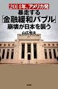 2014年、アメリカ発暴走する「金融緩和...
