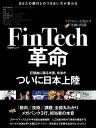 FinTech革命〜テクノロジーが溶かす金融の常識〜(日経BP Next ICT選書)【電子書籍】