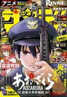 週刊少年サンデー2016年44号(2016年9月28日発売)
