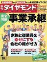 週刊ダイヤモンド 13年11月9日号【電子書籍】[ ダイヤモンド社 ]