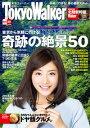TokyoWalker東京ウォーカー 2015 No.5【電子書籍】[ TokyoWalker編集部 ]