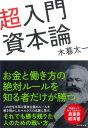 超入門 資本論【電子書籍】[ 木暮太一 ]