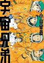 宇宙兄弟37巻【電子書籍】[ ...