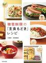 糖質制限の「主食もどき」レシピ【電子書籍】[ 江部康