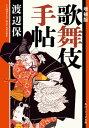 増補版 歌舞伎手帖【電子書籍】[ 渡辺 保 ]