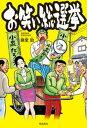 お笑い総選挙【電子書籍】[ 藤堂勁 ]
