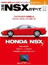 ニューモデル速報 歴代シリーズ 初代NSXのすべて【電子書籍】 三栄書房