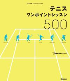 テニス ワンポイントレッスン500総勢20名のカリスマコーチが、よってたかって面倒見ます!【電子書籍】