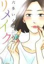リメイク / 2【電子書籍】[ 六多いくみ ]
