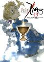 Fate/Zero(13)【電子書籍】[ 真じろう ]