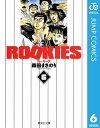 ROOKIES 6【電子書籍】[ 森田まさのり ]