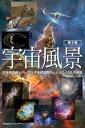 宇宙風景【第2版】惑星探査機とハッブル宇宙望遠鏡がとらえた1...