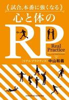 試合、本番に強くなる心と体のRP【リアルプラクティス】