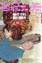 東京爆弾 (2)【電子書籍】[ 矢島正雄 ]