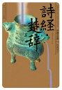 詩経・楚辞 ビギナーズ・クラシックス 中国の古典【電子書籍】[ 牧角 悦子 ]