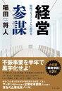 経営参謀戦略プロフェッショナルの教科書【電子書籍】[ 稲田将人 ]