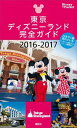 東京ディズニーランド完全ガイド 2016-2017【電子書籍】[ 講談社 ]