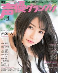声優グランプリ 2018年1月号【電子書籍】