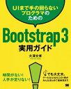 UIまで手の回らないプログラマのためのBootstrap 3実用ガイド【電子書籍】[ 大澤 文孝 ]