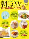 朝しょうが 冷えとり簡単レシピ80【電子書籍】