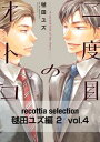 recottia selection 毬田ユズ編2 vol.4【電子書籍】[ 毬田 ユズ ]
