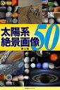 太陽系 絶景画像50【第2版】【電子書籍】[ 岡本 典明 ]