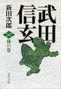 武田信玄 林の巻 【電子書籍】[ 新田次郎 ]