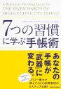 7つの習慣に学ぶ手帳術【電子書籍】 フランクリン コヴィー ジャパン