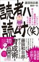 読者ハ読ムナ(笑) ?いかにして藤田和日郎の新人アシスタントが漫画家になったか?【電子書籍】[ 藤田