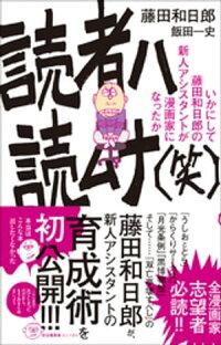 読者ハ読ムナ(笑)~いかにして藤田和日郎の新人アシスタントが漫画家になったか~