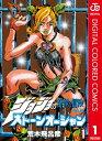 ジョジョの奇妙な冒険 第6部 カラー版 1【電子書籍】[ 荒木飛呂彦 ]