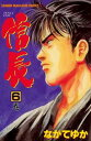 TENKA FUBU 信長(6)【電子書籍】[ ながてゆか ]
