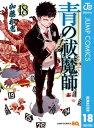 青の祓魔師 リマスター版 18【電子書籍】[ 加藤和恵 ]