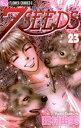 7SEEDS(23)【電子書籍】 田村由美