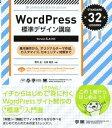 WordPress標準デザイン講座 【Version 4.x対応】【電子書籍】[ 野村 圭 ]