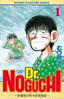 Dr.NOGUCHI