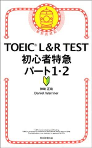 TOEIC L&R TEST 初心者特急 パート1・2【電子書籍】[ 神崎正哉 ]
