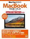 MacBookマスターブック macOS High Sierra対応版【電子書籍】[ 松山 茂 ]