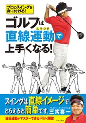 ゴルフは直線運動で上手くなる!【電子書籍】[ 三觜喜一 ]