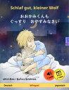 Schlaf gut, kleiner Wolf ? おおかみくんも ぐっすり おやすみなさい (Deutsch ? Japanisch)Zweisprachiges Kinderbuch, mit H?rbuc..
