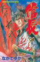 TENKA FUBU 信長(3)【電子書籍】[ ながてゆか ]