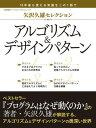矢沢久雄セレクション アルゴリズム&デザインパターン(日経BP Next ICT選書)【電子書籍】[