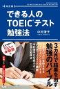 改訂版 できる人のTOEICテスト勉強法【電子書籍】[ 中村澄子 ]