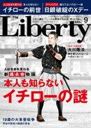 The Liberty��(����Хƥ�) 2016ǯ 9���
