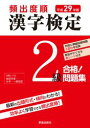 平成29年版 頻出度順 漢字検定2級 合格!問題集 <赤シート無しバージョン>【電子書