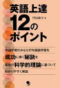 英語上達12のポイント【電子書籍】[ 門田修平 ]...