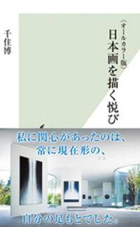 〈オールカラー版〉日本画を描く悦び